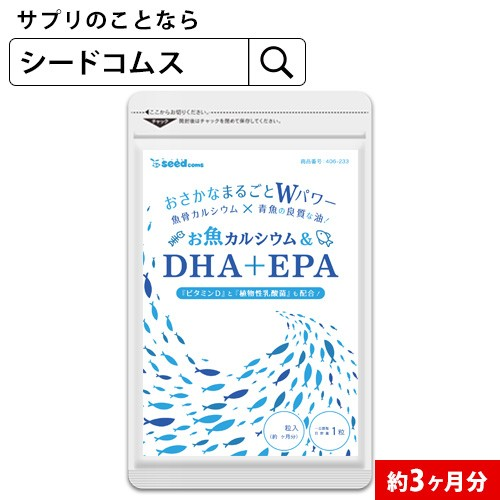 お魚カルシウム&DHA+EPA 約3ヵ月分 植物性乳酸菌...