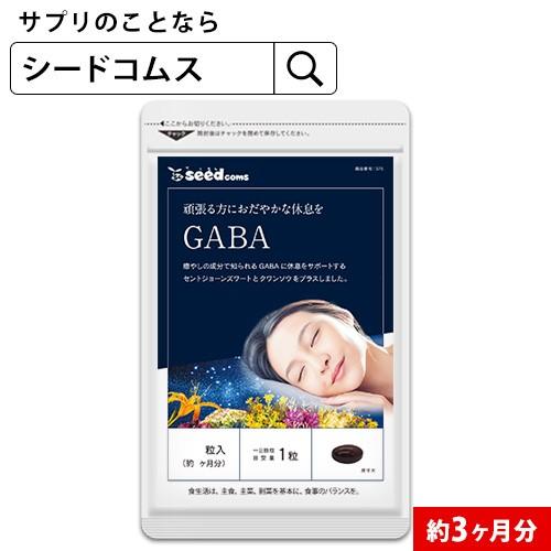 GABA ギャバ 約3ヵ月分 新商品サプリ サプリメン...