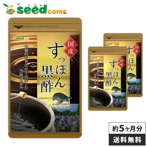 黒酢 国産 すっぽん黒酢 約5ヵ月分 アミノ酸 コラーゲン 健康維持 5m