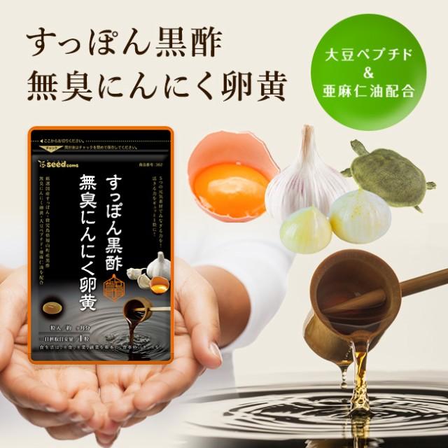 すっぽん黒酢にんにく卵黄 約3ヵ月分 アミノ酸 無...