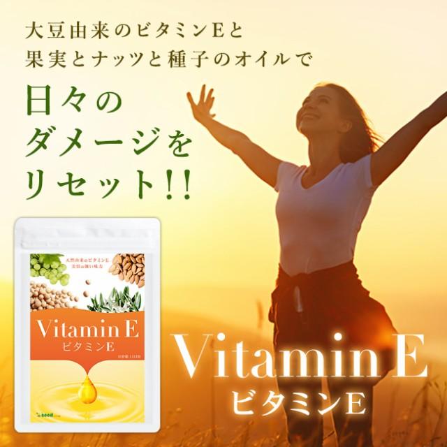 ビタミンE サプリ サプリメント 約3ヵ月分 大豆オ...