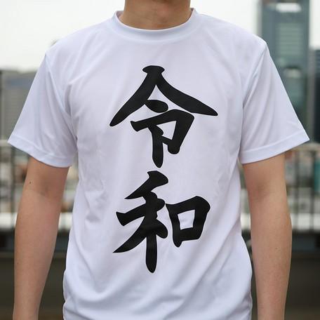 令和 Tシャツ 白 グッズ ドライ シャツ 新元号 ...