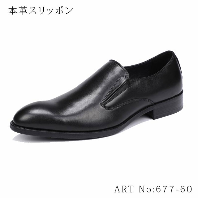 送料無料 ビジネスシューズ スリッポン メンズシ...