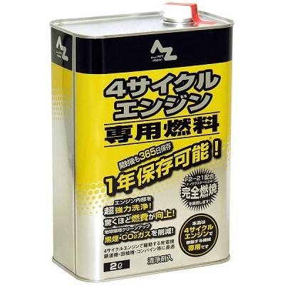 AZ 4サイクルエンジン専用燃料 2L ( ガソリン・1...