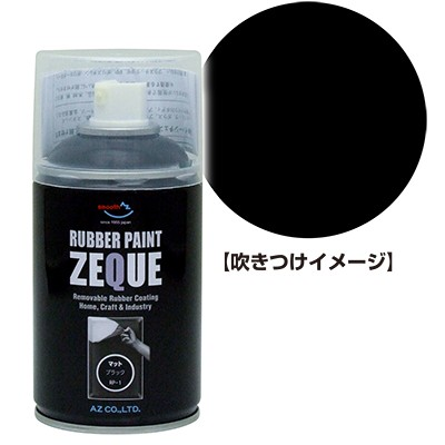 AZ ラバーペイント ZEQUE 油性 RP-1 マットブラッ...