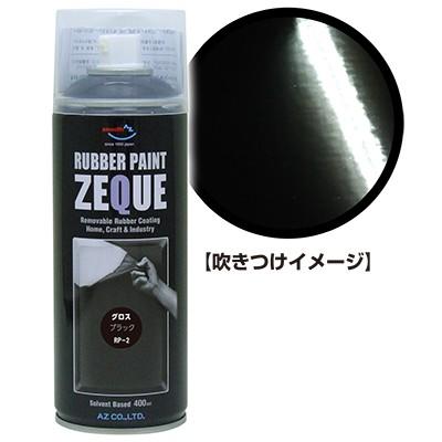 AZ ラバーペイント ZEQUE 油性 RP-2 グロスブラッ...