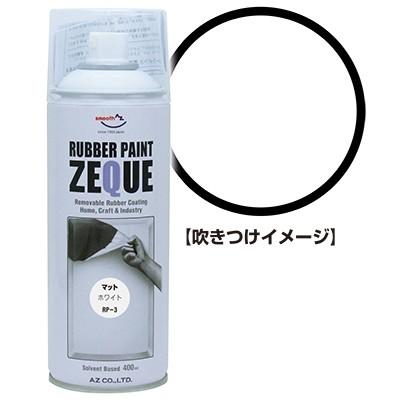 AZ ラバーペイント ZEQUE 油性 RP-3 マットホワイ...