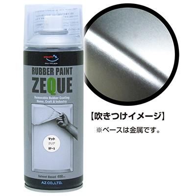 AZ ラバーペイント ZEQUE 油性 RP-5 マットクリア...