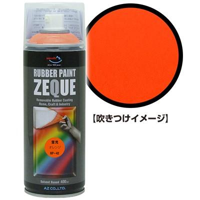 AZ ラバーペイント ZEQUE 油性 RP-42 蛍光オレン...