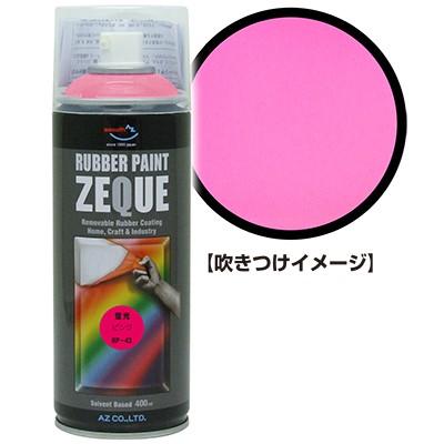 AZ ラバーペイント ZEQUE 油性 RP-43 蛍光ピンク ...