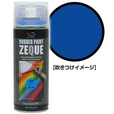 AZ ラバーペイント ZEQUE 油性 RP-46 蛍光ブルー ...