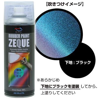 AZ ラバーペイント ZEQUE 油性 RP-92 変幻色(パー...