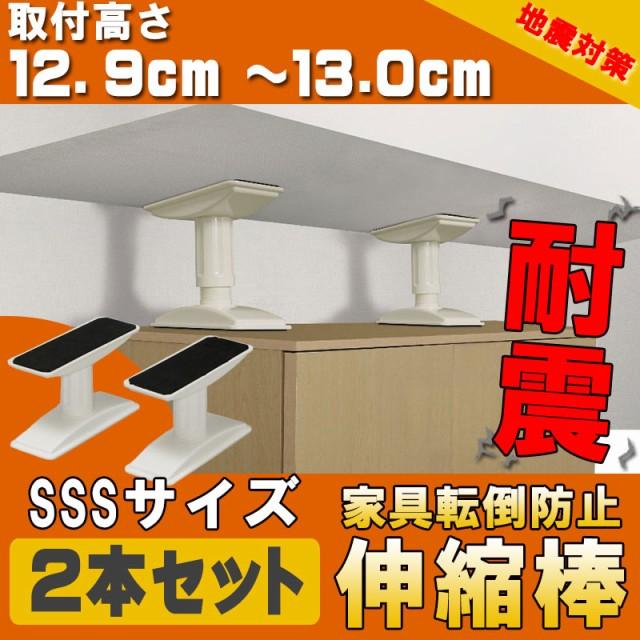 家具転倒防止伸縮棒SSS ホワイト KTB-12(耐震用...