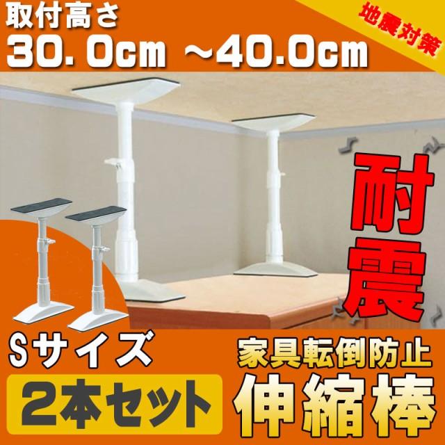 家具転倒防止伸縮棒S ホワイト KTB-30(耐震用品 ...