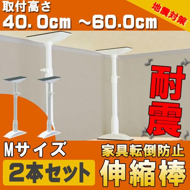家具転倒防止伸縮棒M ホワイト KTB-40(耐震用品 ...