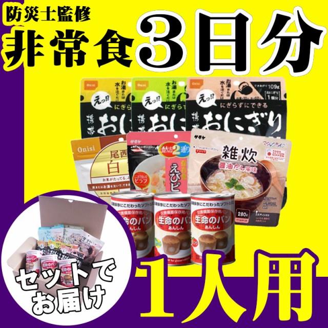 3日分(9食) 非常食セット A4サイズBOX入り アルフ...