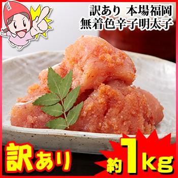 訳あり 本場福岡 無着色辛子明太子【約1kg】