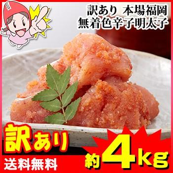 訳あり 本場福岡 無着色辛子明太子【約4kg】(約1k...