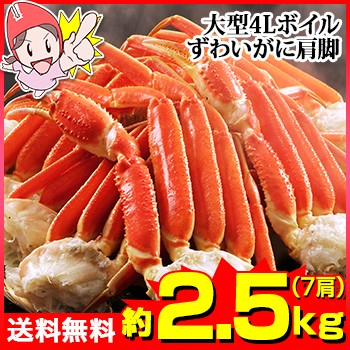 大型4Lボイルずわい蟹肩脚 7肩(約2.5kg)【送料無料】