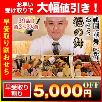 5.5寸三段和風 【39品目・2〜3人前】 京都祇園「...