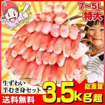 特大7L〜6L生ずわい蟹半むき身満足セット 2.7kg超...