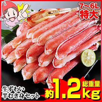 特大7L〜6L生ずわい蟹半むき身満足セット 900g超