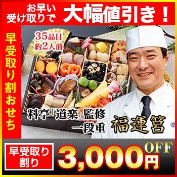 8.5寸一段和風おせち 【35品目・1〜2人前】 京都...