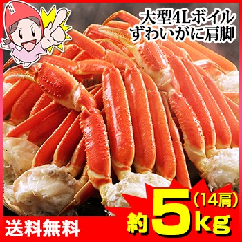 大型4Lボイルずわい蟹肩脚 14肩(約5kg)【送料無料...