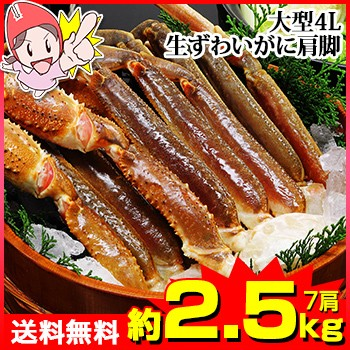 大型4L生ずわい蟹肩脚 7肩(約2.5kg)【送料無料...