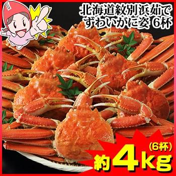 北海道紋別浜茹で ずわい蟹姿 6杯(約4kg)【送料...