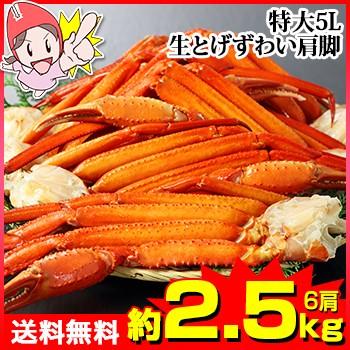 特大5L 生とげずわい蟹肩脚 6肩(約2.5kg)【送料...