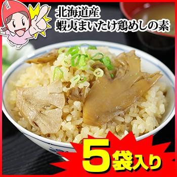 北海道蝦夷まいたけ鶏めしの素 2合炊×5袋セット