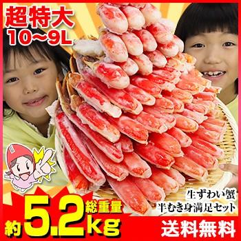 超特大10L〜9L生ずわい蟹半むき身満足セット 4kg超【送料無料】