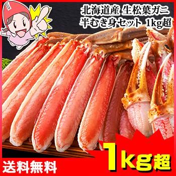 かに 蟹 ずわいがに 松葉がに ◆ 【北海道産】生北海松葉がに半むき身セット1kg超<総重量約1.3kg>【送料無料】 / 生ずわいがに 国産