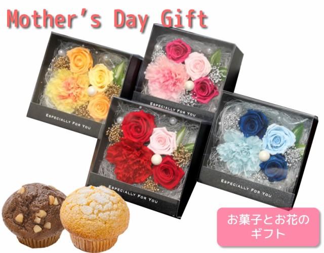 【お菓子セット】プリザーブドフラワー 母の日 花...