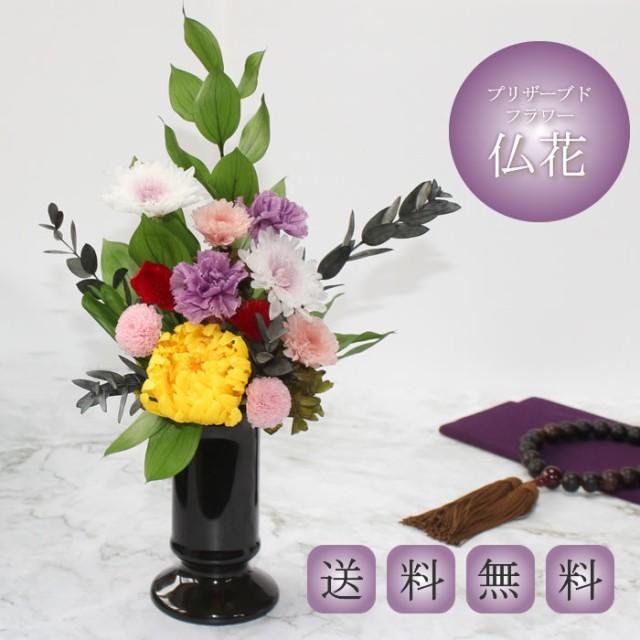 【送料無料】仏花 プリザーブドフラワー お供え ...