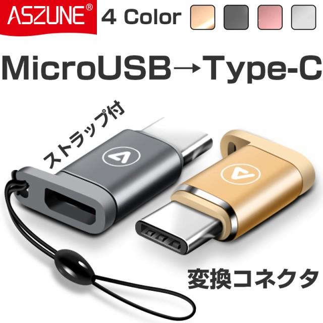 Type-C変換アダプタ 高速 Type-C変換プラグ micro...