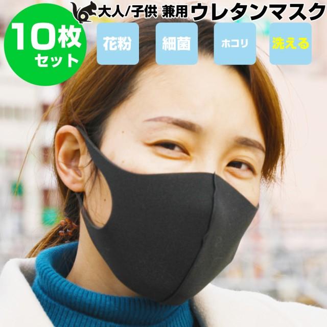 【千葉発送】 洗えるマスク 10枚セット ウレタン ...