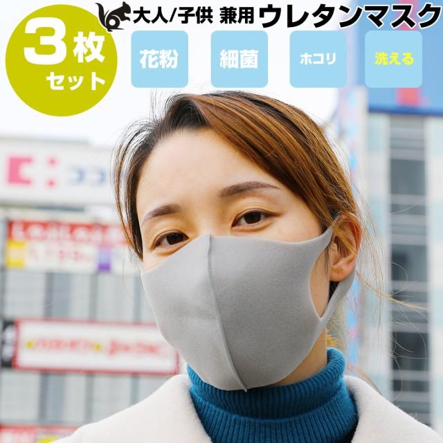 マスク 在庫あり 【千葉発送】 洗えるマスク 3枚...