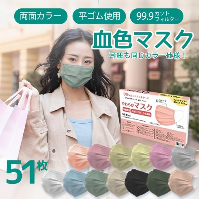 薬屋品質 不織布マスク マスク 50枚+1枚 17枚ずつ...