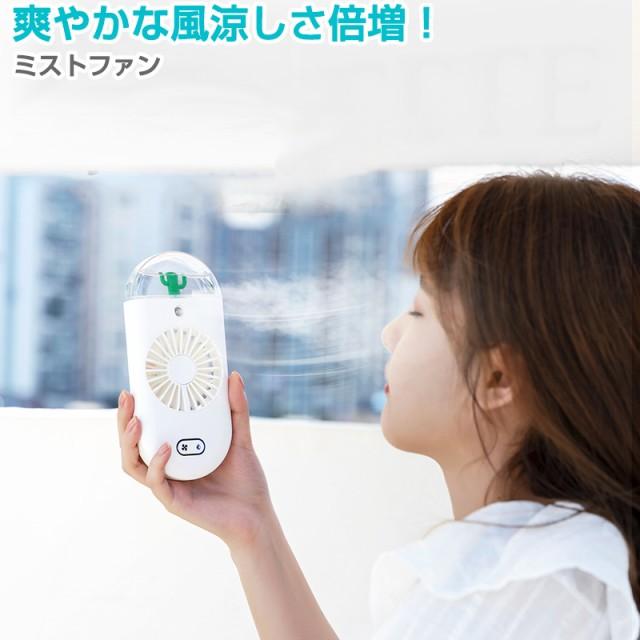 ハンディファン 冷風扇 ハンディ 扇風機 充電式 卓上 手持ち 超静音 手持ち扇風機 卓上扇風機 静音 扇風機 かわいい ミスト ファン 充電