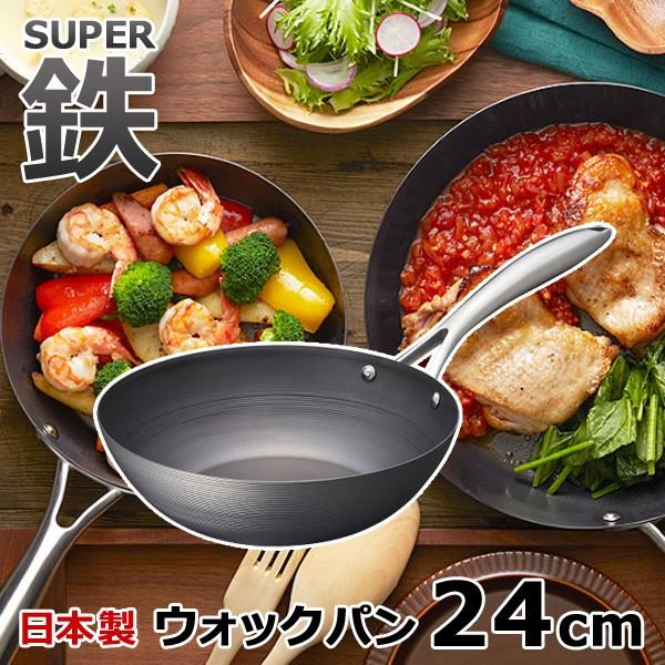 スーパー鉄ウォックパン24cm(鉄フライパン) ビタ...