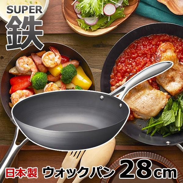 スーパー鉄ウォックパン28cm(スーパー鉄フライパ...