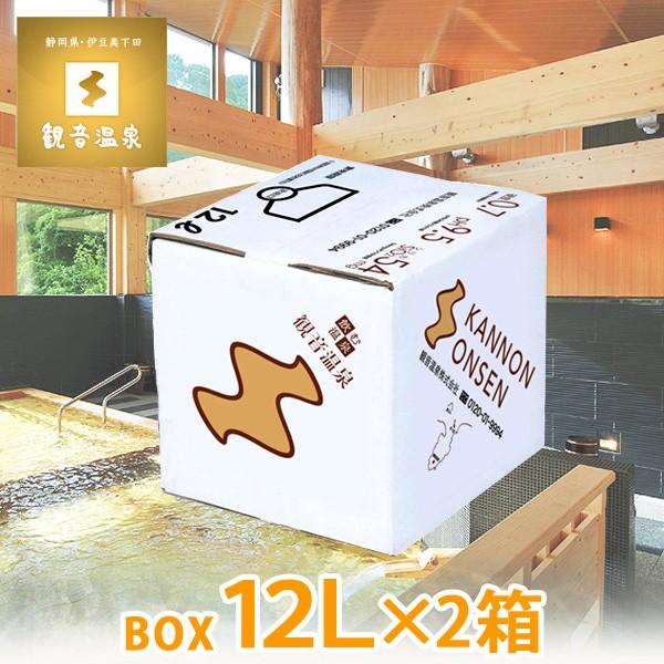 観音温泉水 12L 2箱セット ミネラルウォーター バ...