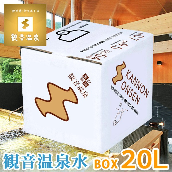 観音温泉水 20Lバックインボックス(1箱)