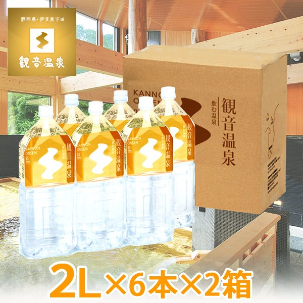 観音温泉水 ペットボトル 2L×6本入り×2箱=計12...