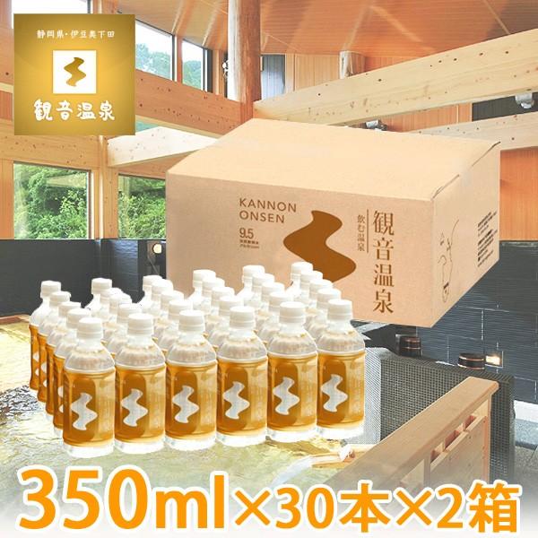 観音温泉水 ペットボトル 350ml×30本入り×2箱=...