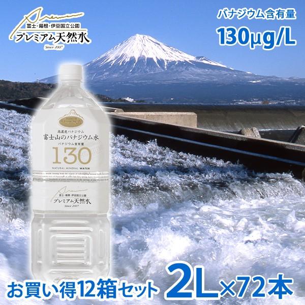 お買い得12箱セット 富士山のバナジウム水 130(プ...