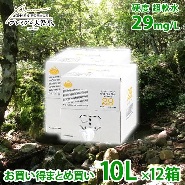 お買い得12箱セット 伊豆の天然水29 プレミアム天...
