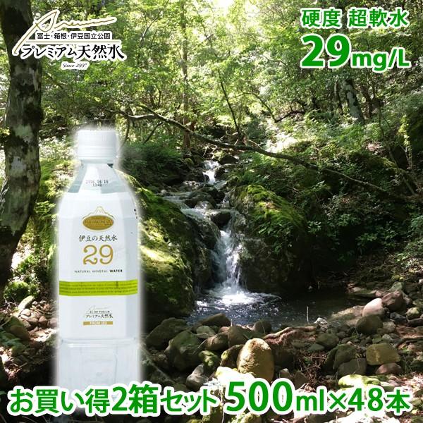 お買い得2箱セット 伊豆の天然水29 500ml×48本(...